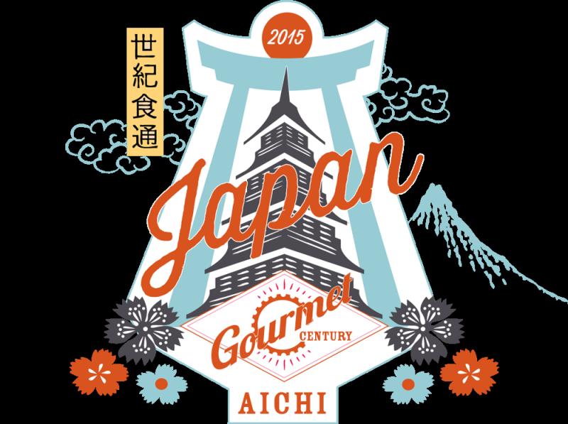 gourmet-century-asuke-2015